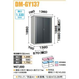物置 屋外 ダイケン ミニ 物置 DM-GY137型 tac-online