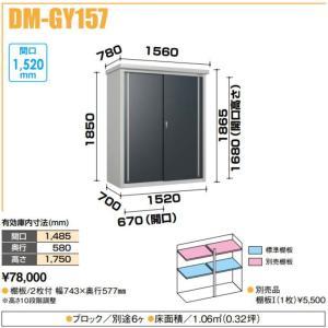 物置 屋外 ダイケン ミニ 物置 DM-GY157型 tac-online