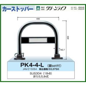 【グリーンライフ カーストッパー[鍵set付] PK4-4-L】 車止め・カーゲート・バリカー・コーン tac-online