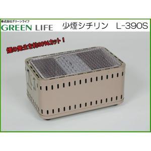 グリーンライフ 少煙シチリン L-390S New tac-online