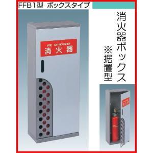 ダイケン 消火器ボックス FFB1型 ボックスタイプ tac-online