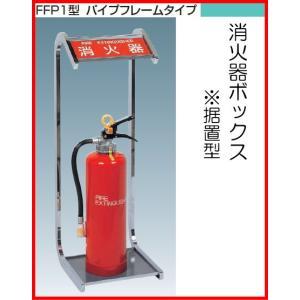 ダイケン 消火器ボックス FFP1型 パイプレームタイプ tac-online