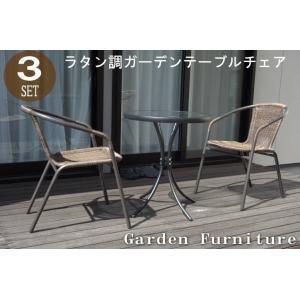 ラタン調ガーデン3点セット  ガーデン テーブル セット tac-online