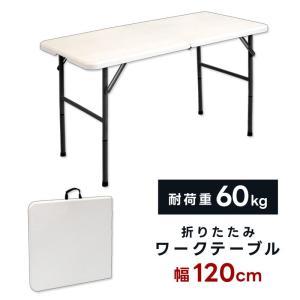 折りたたみ テーブル 120cm TAN-599-120 tac-online