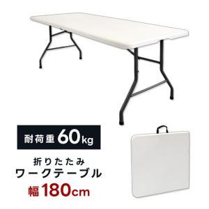 折りたたみ テーブル2  180cm TAN-599-180 tac-online