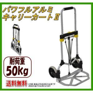 パワフルアルミキャリーカート2 OF-B50D tac-online