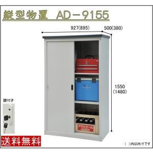 小型物置 AD-9155  スチール ベランダ物置 屋外収納庫 灯油タンク 収納 スチール物置 小型