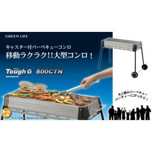 グリーンライフ バーベキューコンロ BCS-800CTN  バーベキューグリル BBQ 大型BBQコンロ tac-online