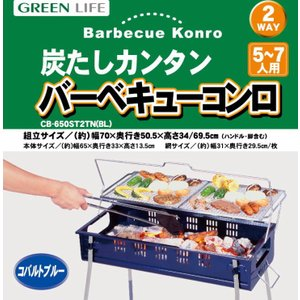 グリーンライフ バーベキューコンロ CB-650ST2(BL)TN  バーベキューグリル BBQ 大型BBQコンロ tac-online