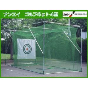ナンエイ 南栄工業 ゴルフネット 4型 GN-3060同等品 tac-online