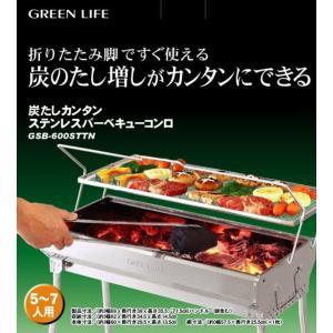グリーンライフ バーベキューコンロ GSB-600STTN  バーベキューグリル BBQ 大型BBQコンロ tac-online