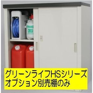 オプション別売棚 HS-1292用【グリーンライフ家庭用収納庫 HSシリーズ用】 tac-online