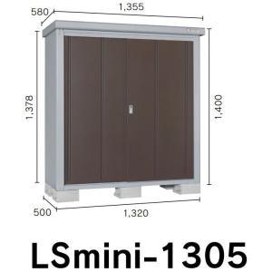 サンキン物置 LSmini-1305 ロータスミニシリーズ 【配送のみ】※お客様組立|tac-online
