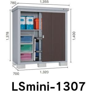 サンキン物置 LSmini-1307 ロータスミニシリーズ 【配送のみ】※お客様組立|tac-online