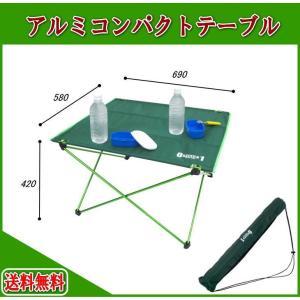折りたたみ テーブル MG-AT50 アルミコンパクトテーブル tac-online