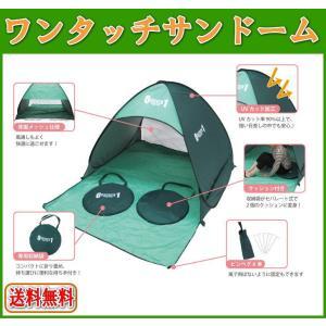 ワンタッチサンドーム MG-SD50 tac-online