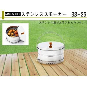 グリーンライフ ステンレススモーカー SS-25 燻製器  バーベキューグリル BBQ 大型BBQコンロ tac-online