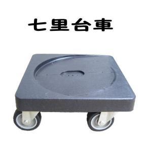 【キャスターバッグ】【激安】七里台車初号機