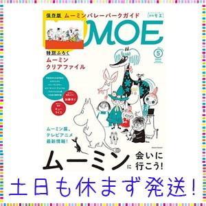 MOE (モエ) 2019年5月号 [雑誌] (保存版 ムーミンバレーパークガイド! ムーミンに会い...