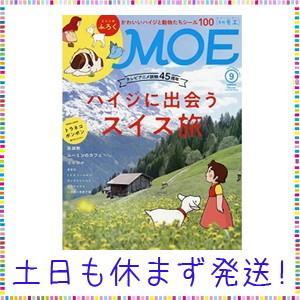 MOE (モエ) 2019年9月号 [雑誌] (「アルプスの少女ハイジ」放映45周年 ハイジに出会う...