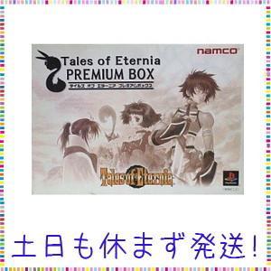 テイルズ オブ エターニア プレミアムボックス|tachibana-store