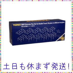 TOMIX Nゲージ 複線勾配橋脚セット 10個1組 3044 鉄道模型用品|tachibana-store