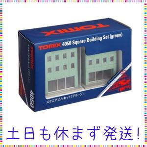 TOMIX Nゲージ スクエアビルセット グリーン 4050 鉄道模型用品|tachibana-store