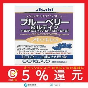アクティオ ブルーベリー&ルテイン 60粒(20-30日分)|tachibana-store