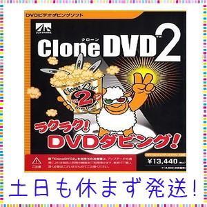 CloneDVD 2|tachibana-store