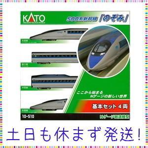 KATO Nゲージ 500系 新幹線 のぞみ 基本 4両セット 10-510 鉄道模型 電車 tachibana-store