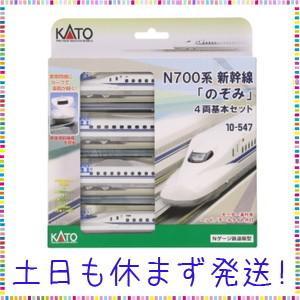 KATO Nゲージ N700系 新幹線 のぞみ 基本 4両セット 10-547 鉄道模型 電車 tachibana-store