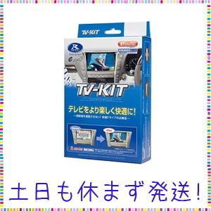 データシステム(Data System) TV-KIT(オートタイプ) TTA598 tachibana-store