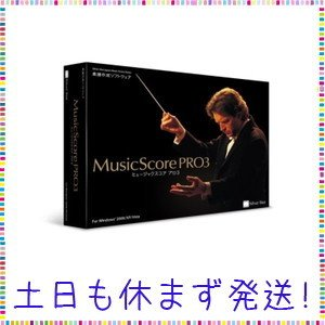 MusicScorePRO3|tachibana-store
