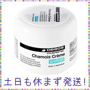 Assos アソス シャーミークリーム(スレ防止シャモアクリーム)|tachibana-store