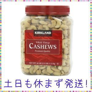 カークランド カシューナッツ 1.13kg|tachibana-store