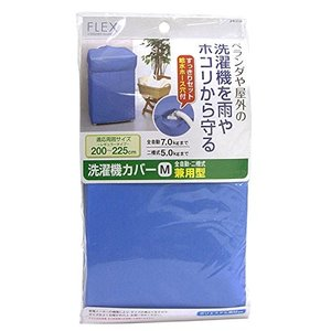 東和産業 洗濯機カバー 兼用型 (全自動 7.0kg / 二層式 5.0kg まで) M 給水ホース穴付き FX tachibana-store