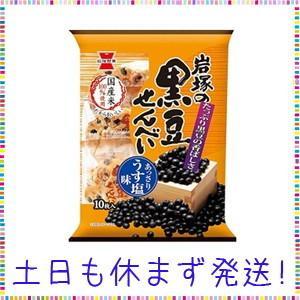 岩塚製菓 岩塚の黒豆せんべい 10枚×12個|tachibana-store