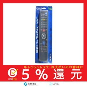 Brightonnet Silicon Cover for MITSUBISHI TV Remote Control/三菱製 テレビ用リモコンシリコン|tachibana-store