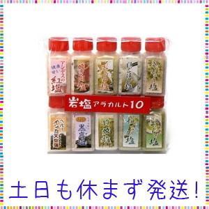 岩塩アラカルト10 -いろんな塩・お試しセット-|tachibana-store