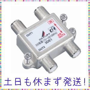 DXアンテナ 屋内用3分配器 1端子通電 3DE1|tachibana-store