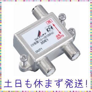 DXアンテナ 屋内用2分配器 1端子通電 2DE1|tachibana-store