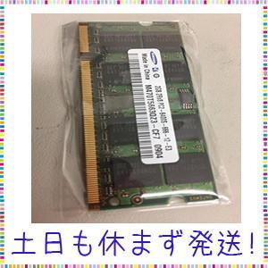 SAMSUNG DDR2 800/PC2-6400S 2GB メモリノートブック用|tachibana-store