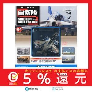 自衛隊モデルコレクション 4号 (航空自衛隊T-4) [分冊百科] (メカモデル付)|tachibana-store
