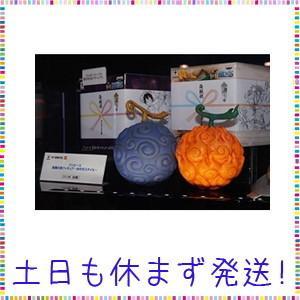 ワンピース 悪魔の実フィギュア メラメラの実、ゴムゴムの実 お中元スタイル 2種セット|tachibana-store