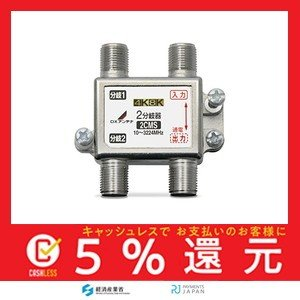 DXアンテナ 分岐器 【2K 4K 8K 対応】 2分岐 屋内用 F型端子 ノイズに強いダイカスト製高シールド構造 2CMS|tachibana-store