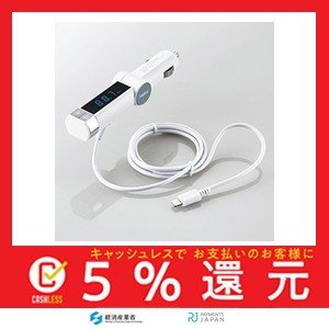 エレコム フルチャンネル対応FMトランスミッター/Lightning(ホワイト)ELECOM LAT-FMLTB01WH tachibana-store