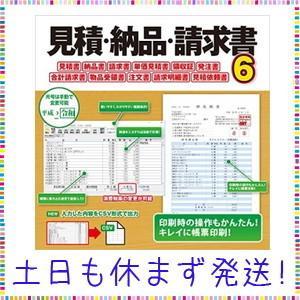 見積・納品・請求書6|tachibana-store