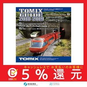 TOMIX カタログ トミックス総合ガイド 2018-2019カタログ 7040 鉄道模型用品|tachibana-store