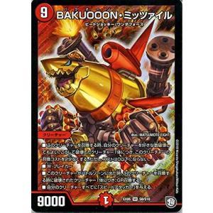 デュエルマスターズ BAKUOOON・ミッツァイル(スーパーレア) 100%新世界! 超GRパック100(DMEX05) | デュエマ 火文明 クリー|tachibana-store