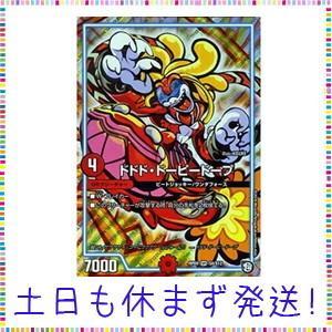 デュエルマスターズ ドドド・ドーピードープ スーパーレア DMRP09 S8/S12 新世界ガチ誕!超GRとオレガ・オーラ!!|tachibana-store